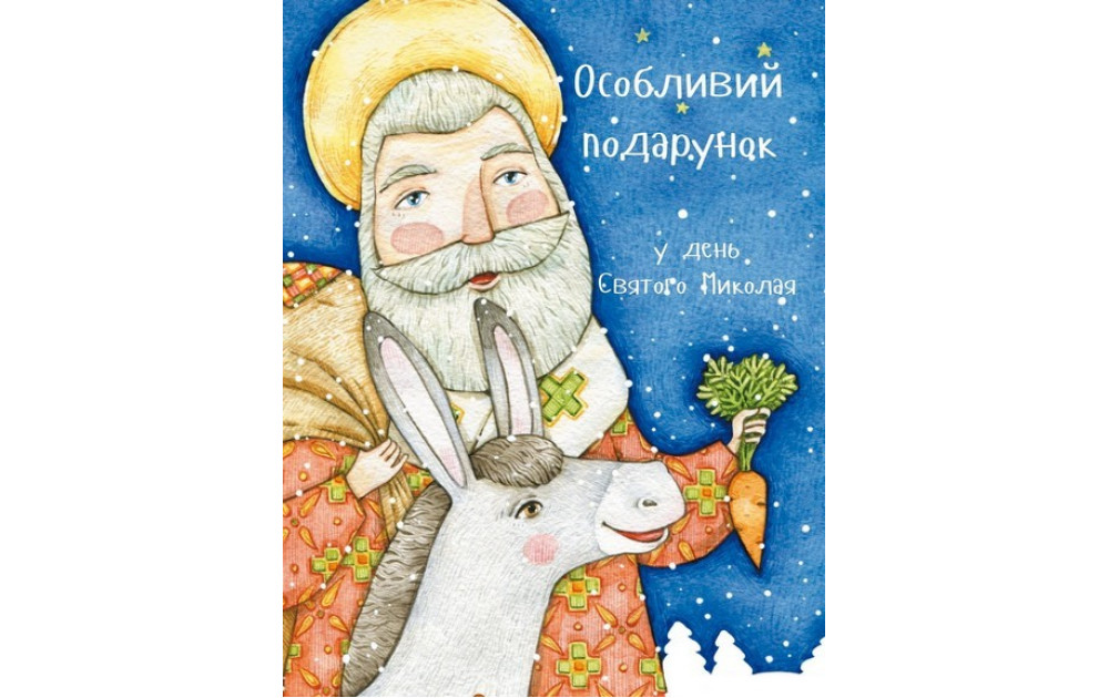 С праздником Св. Николая или Всем родителям посвящается